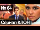 Сериал Клон - 64 серия