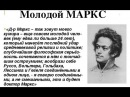 сериал Карл Маркс Молодые годы 1 серия
