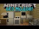 Кухонная мебель в майнкрафт без модов! Кухонная плита, стулья, стол, раковина, и.т.д.