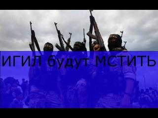 ИГИЛ поклялись УНИЧТОЖИТЬ Америку! США закрывает границы Последние Новости России США Мира Сегодня