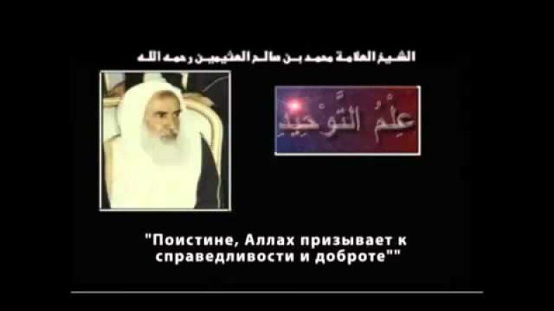 Шейх Усеймин  хукм того кто судит не по законам Аллаха