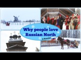 Converstaional Russian 12. Why people love Russian North (Eng.sub). За что любят Архангельск и север