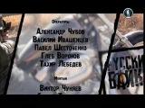Русские байки  Кругосветное путешествие Фильм 20