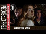 ТЕНЬ СТРЕКОЗЫ 1 серия HD (2015) Детектив, триллер