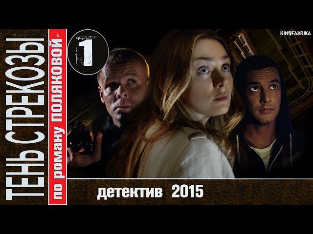 Тень стрекозы 2015 1 серия Детектив мелодрама сериал