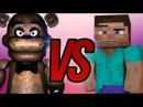СУПЕР РЭП БИТВА:5 Ночей с Фредди VS Майнкрафт (FNAF VS Minecraft)