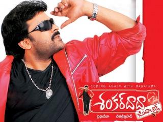 Shankardada Zindabad Telugu Full Length Movie|Mega Star Chiranjeevi|Prabhu Deva|Srikanth