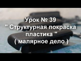 Урок № 39