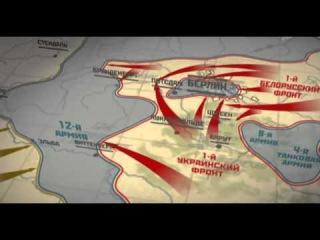 Великая Отечественная война[1941-45]Часть 17 Битва за Берлин