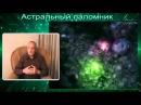 Выход в астрал Практика вводная лекция