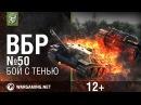 Моменты из World of Tanks ВБР No Comments №50 WoT