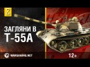 Загляни в танк Т-55А. В командирской рубке. Часть 2 [World of Tanks]