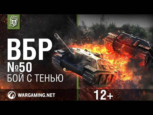 Моменты из World of Tanks. ВБР: No Comments №50 [WoT]