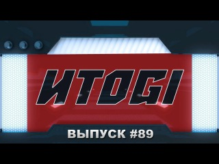 ИТОGI #89 - Mortal Kombat XL, Resident Evil Zero HD Remaster, Homeworld: Deserts of Kharak