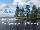 Поход по Карелии День 1 Станция Суккозеро озеро Пизанец