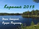 Поход по Карелии День 2 Озеро Пизанец