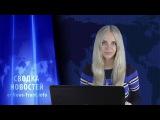 Сводка новостей (События Ньюс Фронт)/ 25.10.2015 / Roundup News Front ENG SUB
