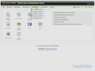 Joomla! CMS - Установка и удаление компонентов, модулей, плагинов, шаблонов