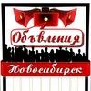 Объявления Новосибирск Бизнес
