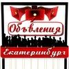 Объявления Екатеринбург Бизнес