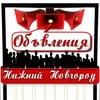 Объявления Нижний Новгород Бизнес