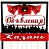 Объявления Казань Бизнес