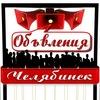 Объявления Челябинск Бизнес