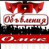 Объявления Омск Бизнес