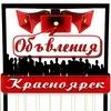 Объявления Красноярск Бизнес
