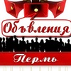 Объявления Пермь Бизнес