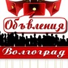 Объявления Волгоград Бизнес