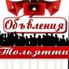Объявления Тольятти Бизнес