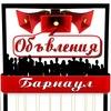Объявления Барнаул Бизнес