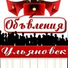 Объявления Ульяновск Бизнес