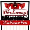Объявления Хабаровск Бизнес