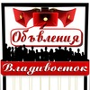 Объявления Владивосток Бизнес
