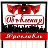 Объявления Ярославль Бизнес