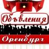 Объявления Оренбург Бизнес