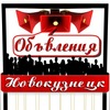 Объявления Новокузнецк Бизнес
