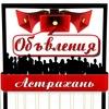 Объявления Астрахань Бизнес