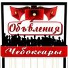 Объявления Чебоксары Бизнес