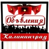 Объявления Калининград Бизнес