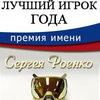ЛУЧШИЙ ИГРОК ГОДА (премия имени Сергея Роенко)