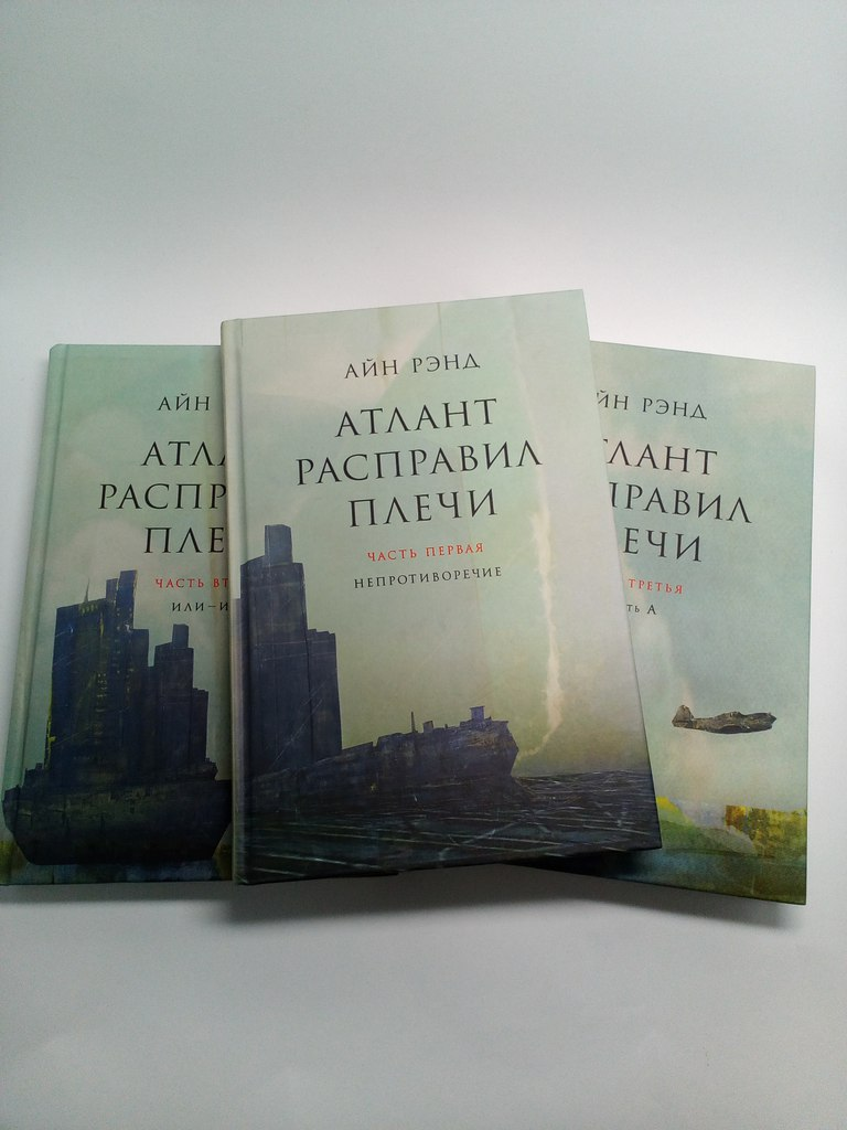 Другие - Россия: Трилогия 'Атлант расправил плечи'