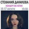 16/08 @ Стефании Даниловой - XXI! @ ФУНТ ИЗЮМА