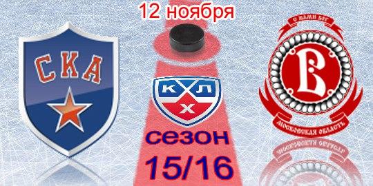 СКА (Санкт-Питербург) - Витязь (Подольск) 5:3