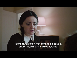 Взрослая Уэнсдэй Аддамс - Няня _ Adult Wednesday Addams - Babysitting (rus sub)