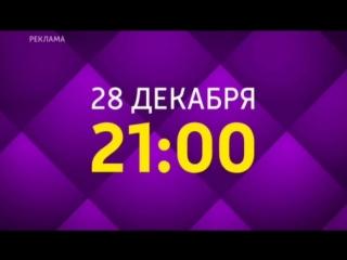 Все могут короли  / Анонс 28.12.2015 / Kino-Home.TV
