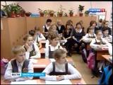 С 25 января в Кировской области начнется прием заявлений в первый класс(ГТРК Вятка)