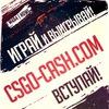 CSGO-CASH.COM - Проверь свою удачу!